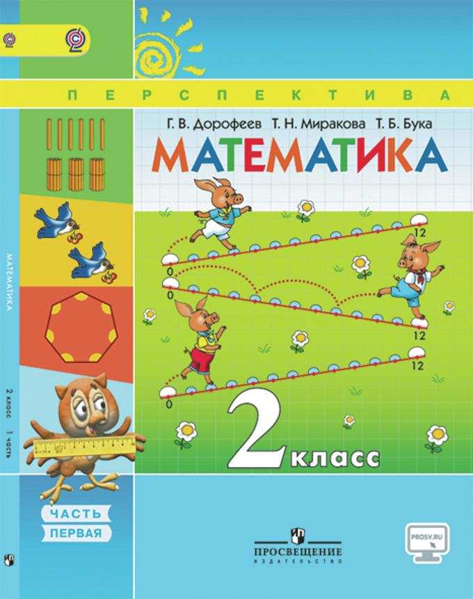 Гдз математика 2 класс башмаков нефедова ответы 1 часть