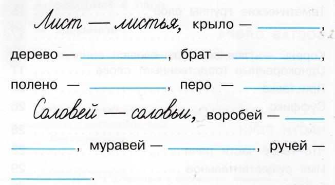 диктант для 2 класса с разделительным ъ знаком