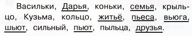 ручей слова с разделительным мягким знаком или нет
