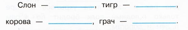 2-klass-russkiy-yazyk-uprazhnenie-134