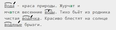 2-klass-russkiy-yazyk-uprazhnenie-135 - 1