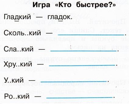 2-klass-russkiy-yazyk-uprazhnenie-137
