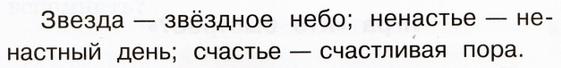 2-klass-russkiy-yazyk-uprazhnenie-141
