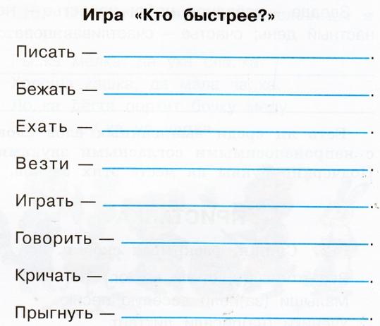 2-klass-russkiy-yazyk-uprazhnenie-143