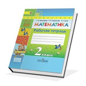 Математика - 2 класс - Рабочая тетрадь - 1 часть