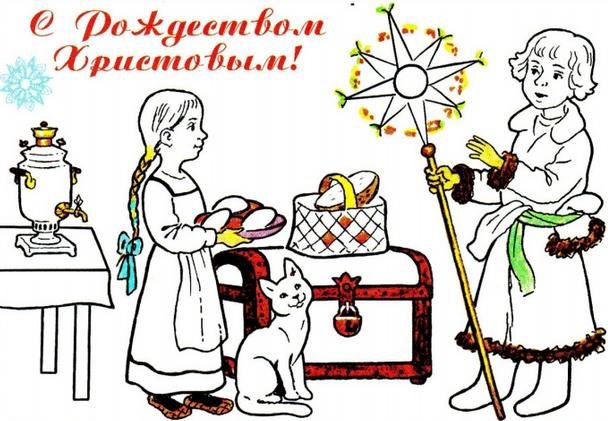 Открытка - раскраска - С Рождеством Христовым!