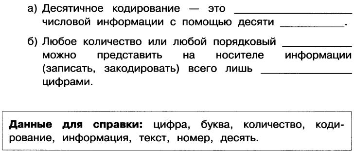 gdz-2-klass-informatika-rabochaya-tetrad-2-chast-17-1