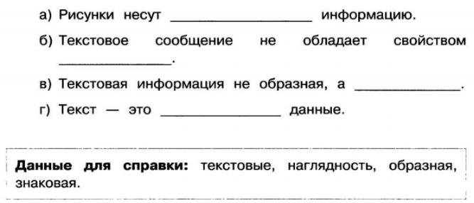 gdz-2-klass-informatika-rabochaya-tetrad-2-chast-2