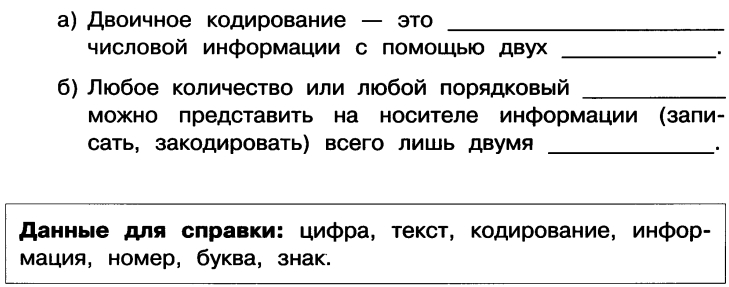 gdz-2-klass-informatika-rabochaya-tetrad-2-chast-23-1