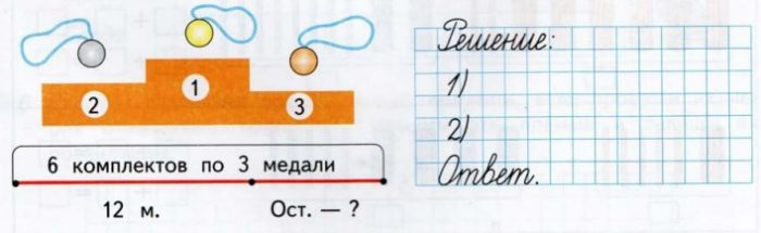 gdz-matem-2-klass-55-5-2