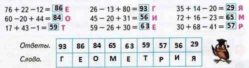 gdz-matem-2-klass-57-5