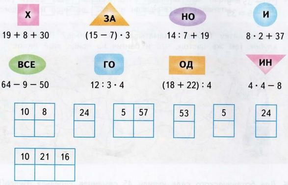 gdz-matem-2-klass-74-1