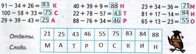 gdz-matem-2-klass-76-3