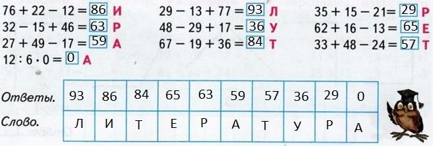 gdz-matem-2-klass-78-3