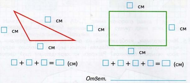 gdz-matem-2-klass-80-1