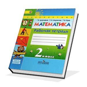 Математика - 2 класс - Рабочая тетрадь - 2 часть