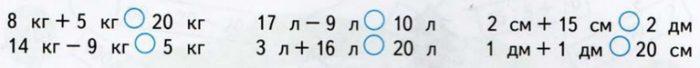 gdz-po-matem-23-5