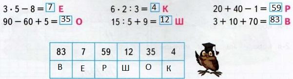 gdz-po-matem-29-6