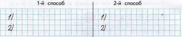 gdz-po-matem-31-2