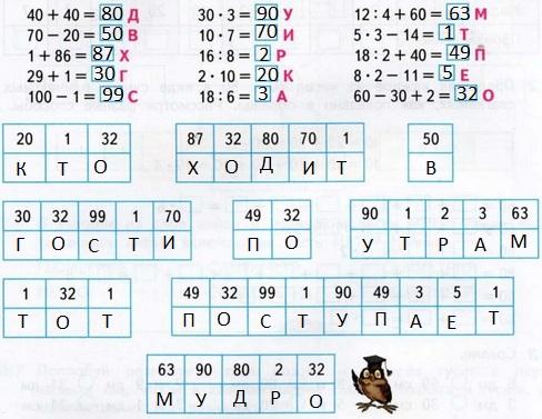 gdz-po-matem-33-5