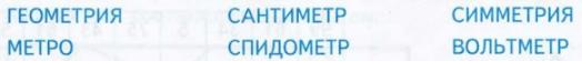 gdz-po-matem-35-6