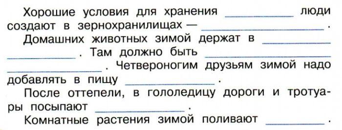 gdz-po-okrugauchemu-miru-str-24-2