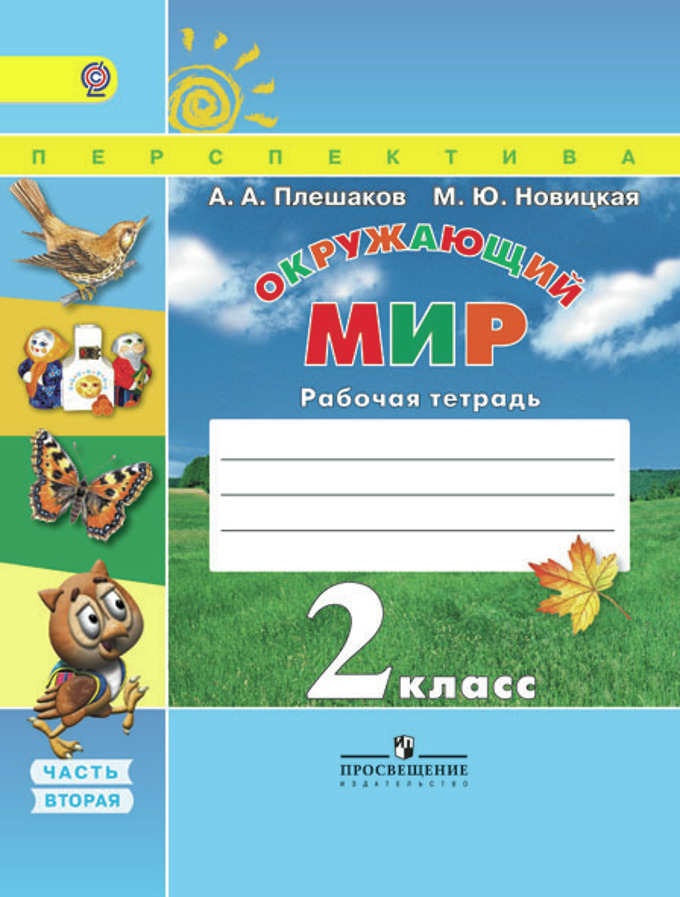Ответы по окружающему миру 2 класс Соколова (рабочая тетрадь к учебнику Плешакова):
