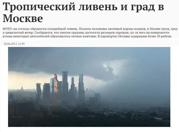 Тропический ливень и град в Москве