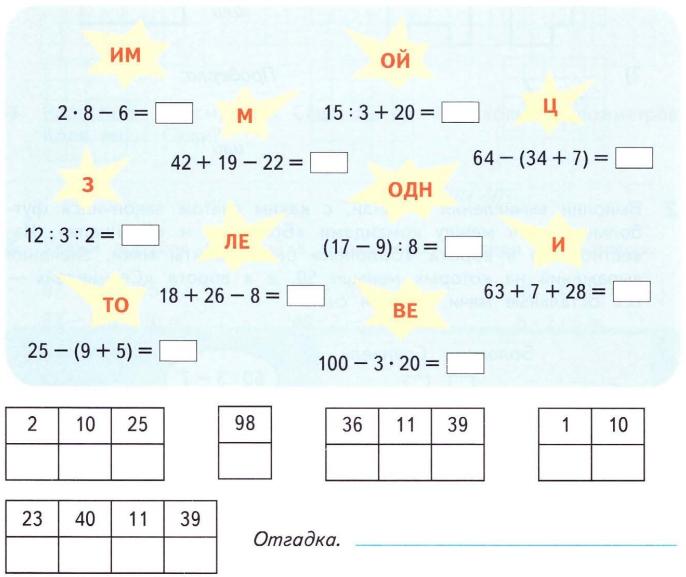 Вычисления