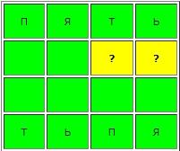 Квадрат 4 на 4