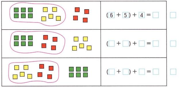 Математика 3 класс РТ страница 8 номер 2