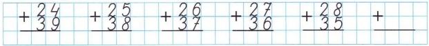 Математика 3 класс РТ страница 8 номер 3