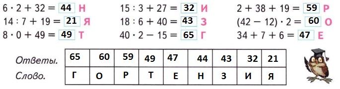 Математика-3-класс-РТ-страница-9-номер-5 (решение)