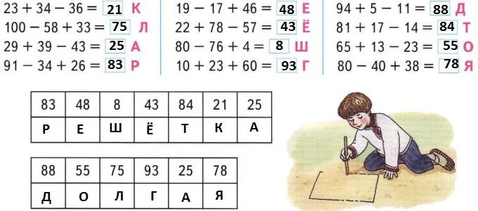 Математика 3 класс страница 6 номер 10 решение