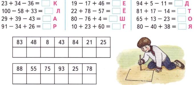 Математика 3 класс страница 6 номер 10