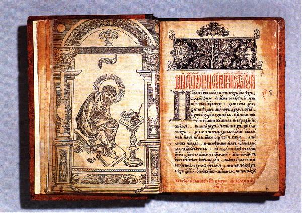 Первая страница книги Апостол