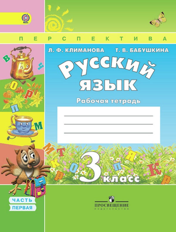 Русский язык 3 класс. Рабочая тетрадь (часть 1)