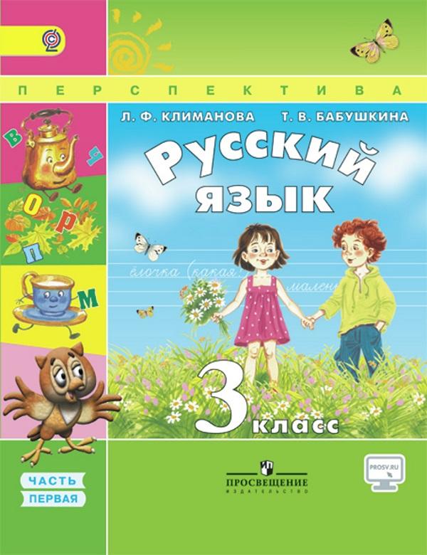 Русский язык. 3 класс. Учебник. 1 часть