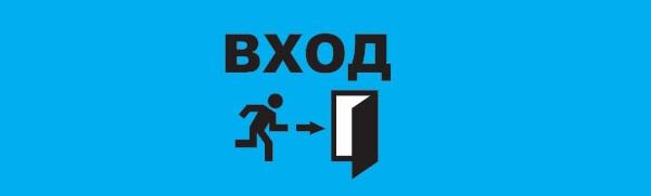 Подъезд, дверь, калитка, ворота одним словом