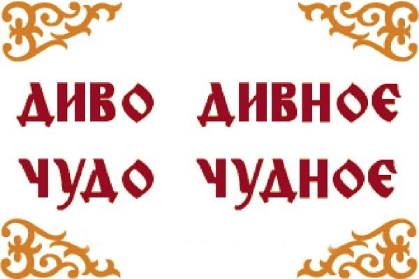 Синоним к слову чудо, который мы часто встречаем в сказках из 4 букв