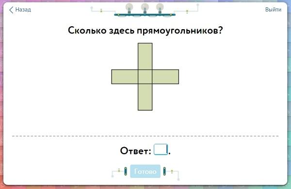 Сколько здесь прямоугольников?
