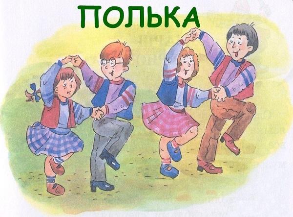 Быстрый весёлый танец