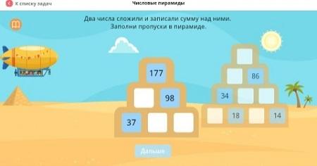 Числовые пиромиды 4 класс