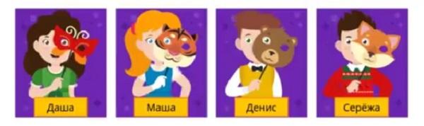 Друзья в масках
