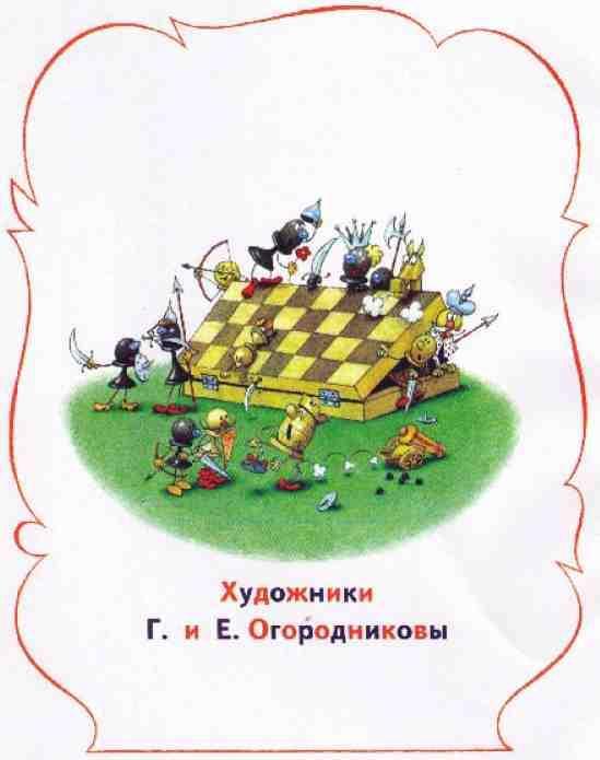 Чеповецкий - Приключения шахматного солдата Пешкина