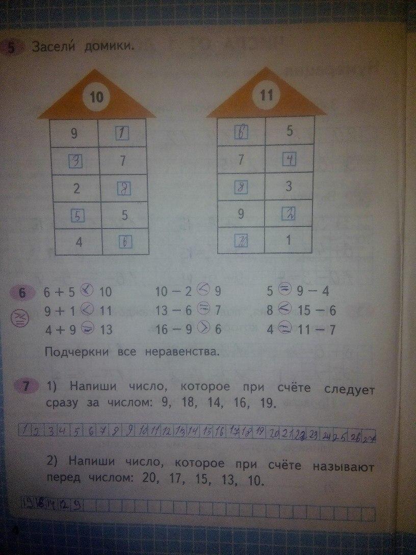 1 тетрадь моро путина рабочая по математике по математике гдз класс
