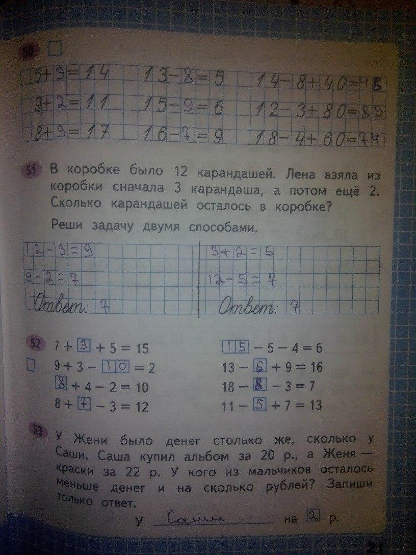 Математика 2 кл 1 ч Моро ГДЗ