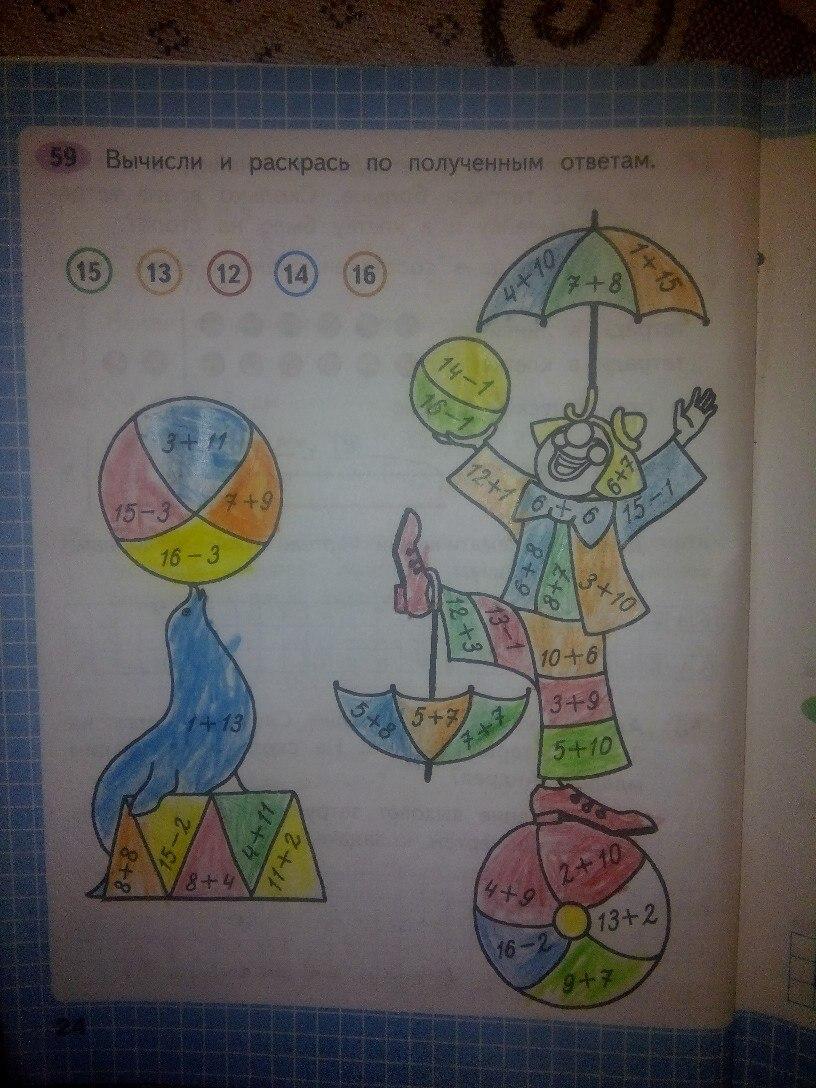 Математика 2 класс 1 часть Моро Волкова