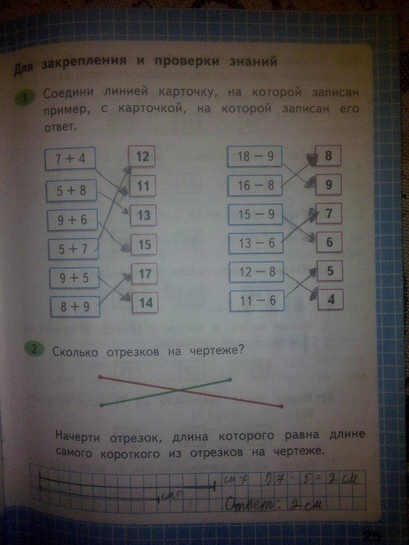 Математика 2 класс Волков Моро 1 часть