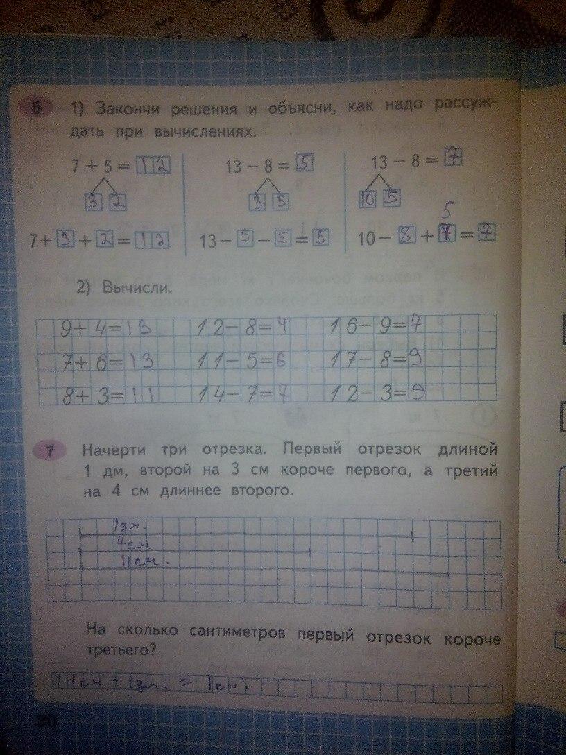 Математика 2 класс Моро 1 часть ответы